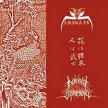ABIGAIL/MORBID UPHEAVAL - BANZAI WAR, SUICIDE ATTACK/GYOKUSAI - SPLIT (LTD EDITION 500 COPIES WHITE VINYL) 10